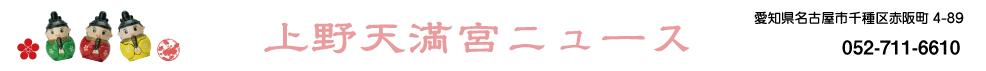 上野天満宮ニュース